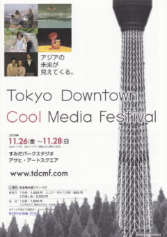 Tokyo downtown cool media festival